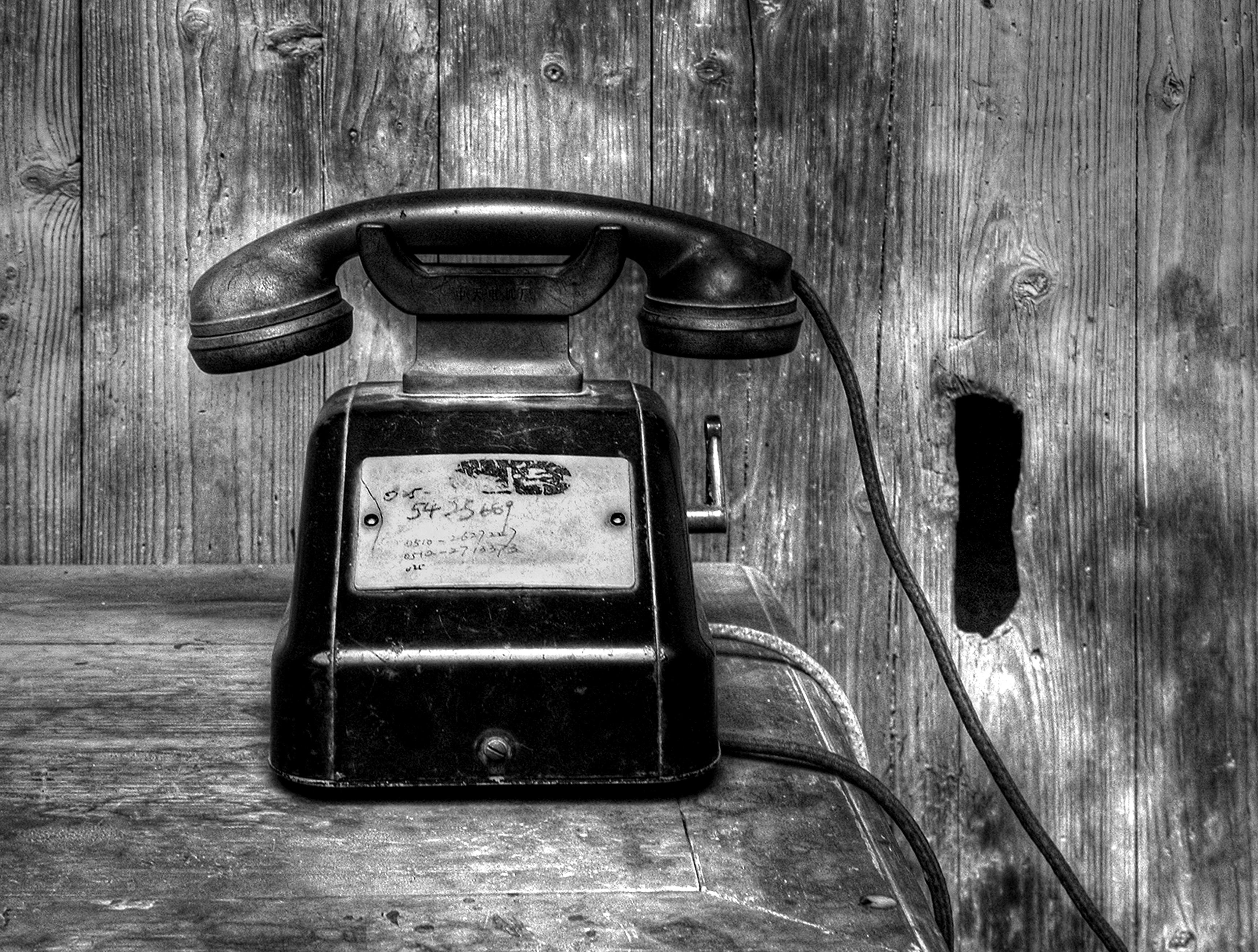 приглашение фото старинного телефона карикатура постоянно следим