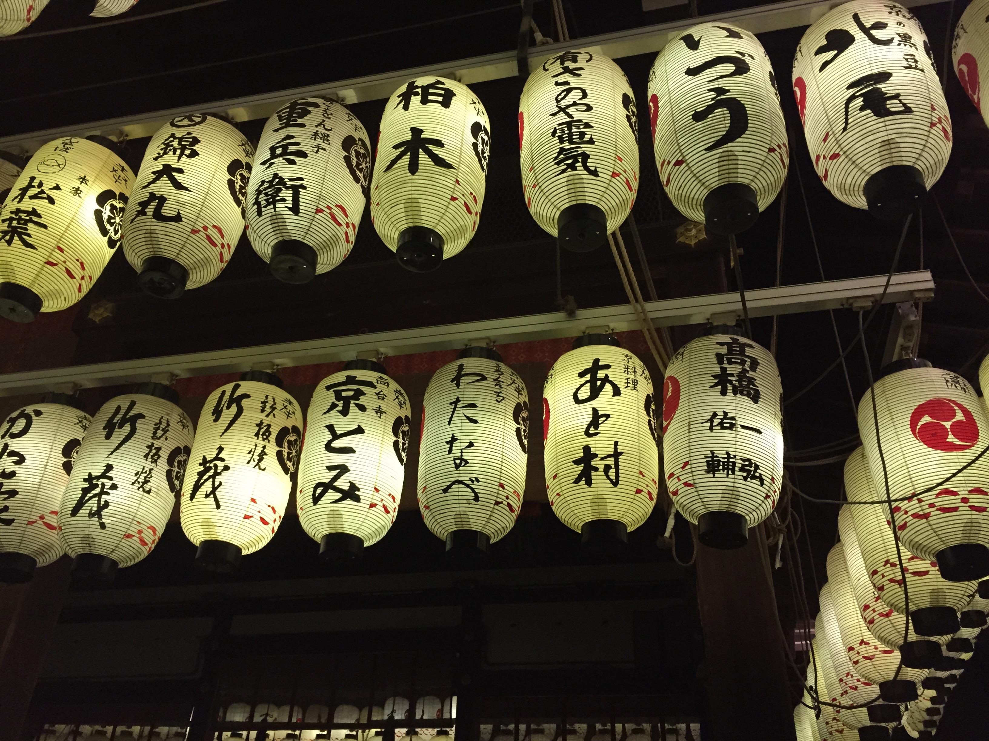 Hình Ảnh : Màu, Nhật Bản, Nghệ Thuật, Đèn Lồng, Kyoto 3264x2448
