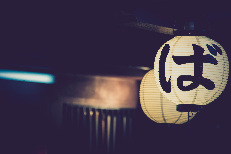 Kostenlose foto : Licht, asiatisch, Chinesisch, Fahrzeug, Symbol ...