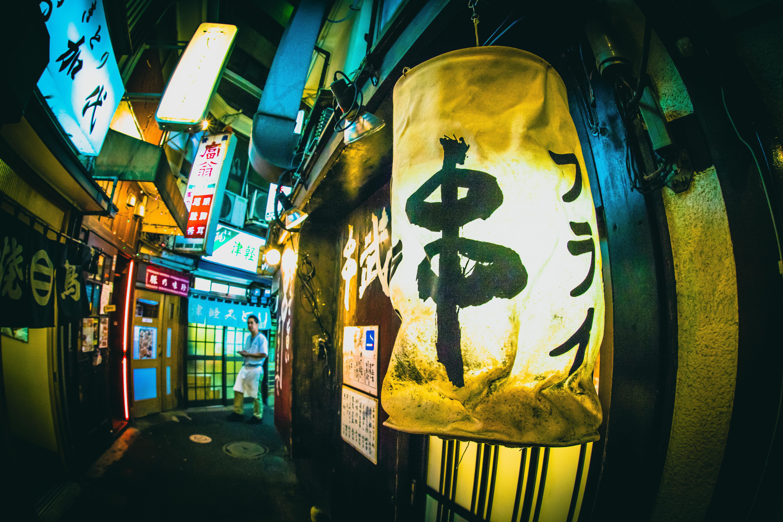 Hình Ảnh : Màu Xanh Lá, Đèn Lồng, Màu Vàng, Nhật Bản, Thắp Sáng, Chụp Đêm,  Nghệ Thuật, Hình Ảnh Mát Mẻ, Yokohama, Đêm, Tôi, Ilce7m2, Tanukiyokocho, ...
