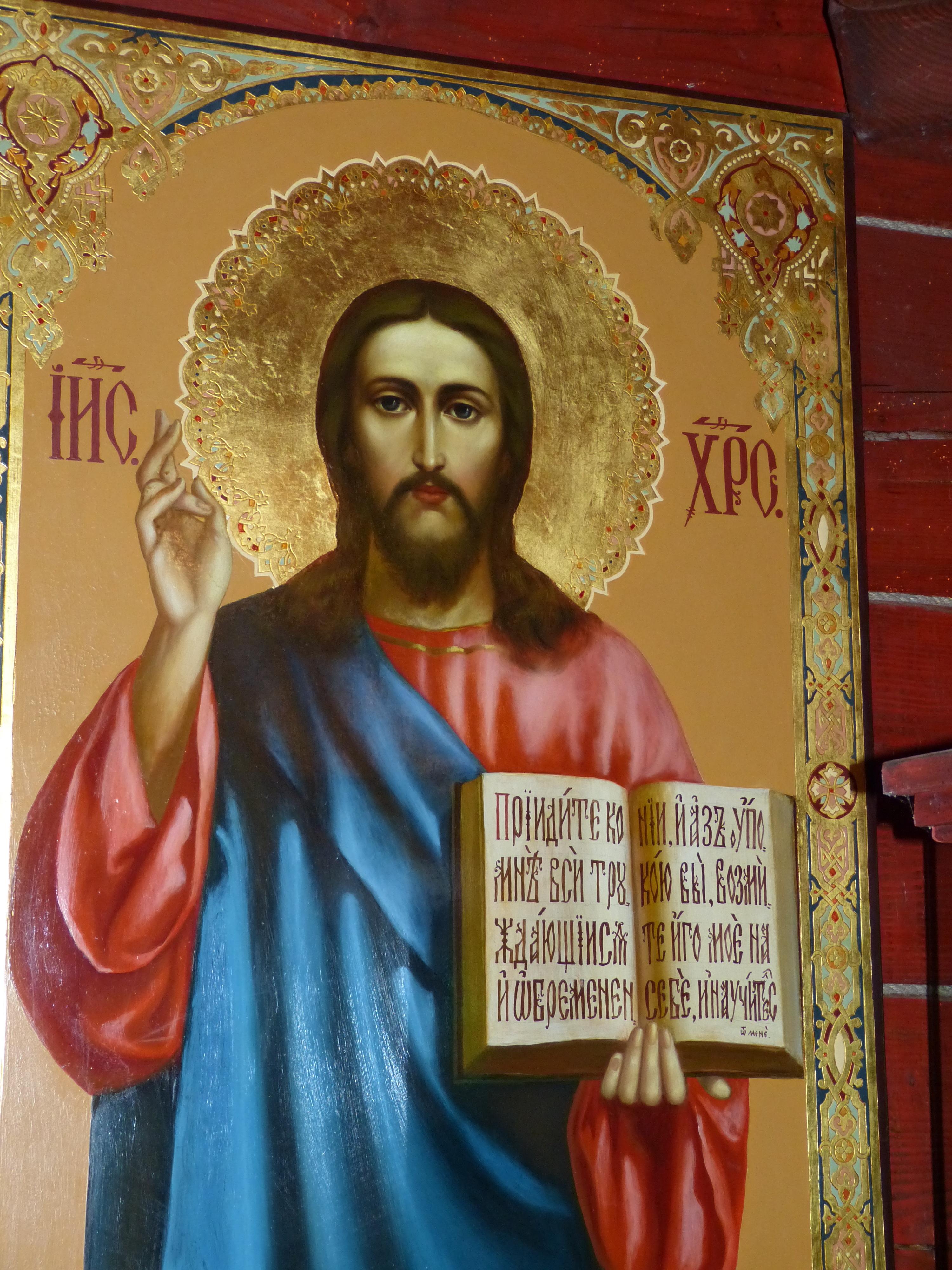 Ortodoks simgeler: Yüce Kurtarıcının simgesi