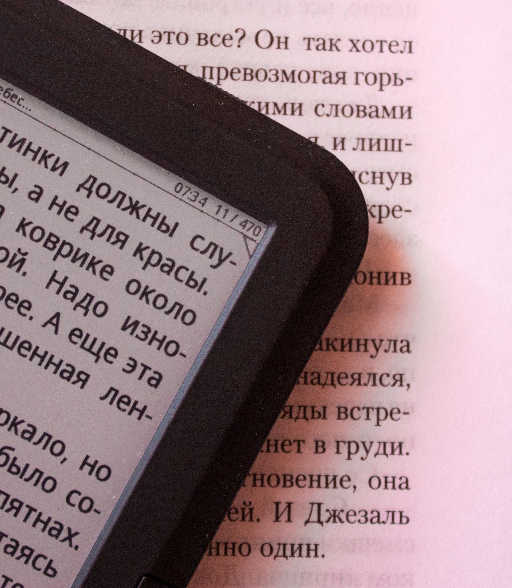 Как скачать текст книги в электронную книгу